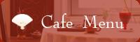 横浜中華街 楊貴妃 Boutique & 楊貴妃 Cafe Chinois カフェメニュー